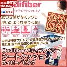【あす楽対応】メディファイバーシートクッション【ネイビー、ピンク】Medifiber[クッション姿勢骨盤ケアグッズ】【プレゼントギフト】