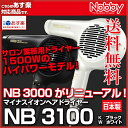 【あす楽対応】【送料無料】 Nobby(ノビー)NB3100 マイナスイオンドライヤー 1500W 【ホワイト/ブラック】【業務用】 【正規品】【…