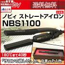 NobbyノビーストレートアイロンNBS1100【日本製】
