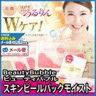 BeautyBubbleスキンピールパックモイスト