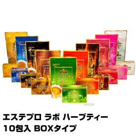 エステプロ ラボ ハーブティー【10包入 BOXタイプ】【在庫アリ・即納可】4個フリーチョイスで送料無料【Easthe Pro Labo Professional Use Hearb Tea】 (あす楽)(プレゼント ギフト)