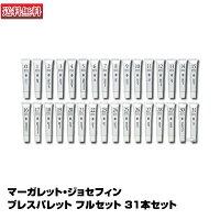 マーガレット・ジョセフィンブレスパレット31本セット【歯磨き粉】