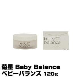 【ボディクリーム ハンドクリーム】菊星 Baby Balance ベビーバランス 120g 【4個で送料無料】【医薬部外品】ココナチュラ(あす楽)(プレゼント ギフト)(ラッキーシール対応)