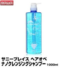 (あす楽)【送料無料】サニープレイス ヘアオペ ナノ クレンジングシャンプー 清涼タイプ 1000ml ナノサプリ【ノンシリコン】【即納可】【HAIR OPE nano cleansing shanmpoo】(プレゼント ギフト)(ラッキーシール対応)