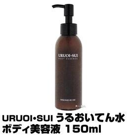 (あす楽)【数量限定特価】URUOI・SUI うるおいてん水 (ボディ美容液) 150ml【4個で送料無料】ラベンダーの香り(プレゼント ギフト)(ラッキーシール対応)