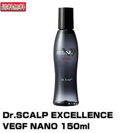 【頭皮用化粧水】Dr.SCALP EXCELLENCE VEGF NANO 150mlドクタースカルプ【エクセレンスVEGFナノ、ドクタースキャルプ】 【送料無料】(あす楽)(プレゼント ギフト)