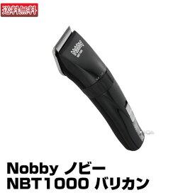 【バリカン】NBT1000 Nobby(プロ仕様) 【低騒音化設計】 【テスコム】【TESCOM】【NOBBY (ノビー ノビィ)】【送料無料】(あす楽)(プレゼント ギフト)(ラッキーシール対応)