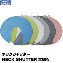 【メール便送料無料】ネックシャッター NECK SHUTTER【全6色】【日本製・リバーシブル】【TAKEYA 竹家】【クロス・刈…