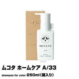 【シャンプー】ムコタ ホームケア A/33 shampoo for color【250ml】(箱入り)【MUCOTA】【中川美容研究】(あす楽)(プレゼント ギフト)(ラッキーシール対応)