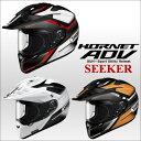 Hornet-adv-seeker