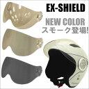 Ex sheild