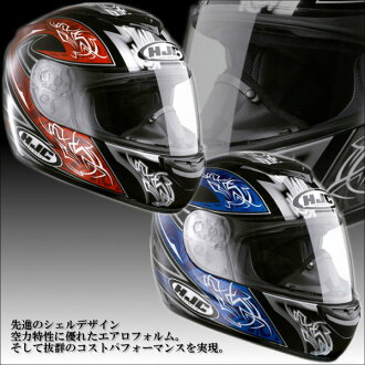 HJC CL-ST throttle HJH041 / full face helmet RS Taichi