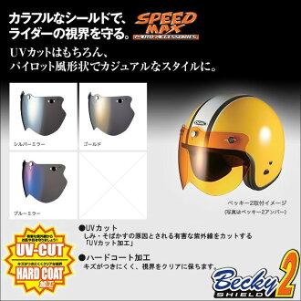 SPEED MAX Becky2 MIRROR SHIELD速度MAX贝基2镜子盾形装饰澳大利亚K fs2gm