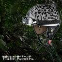 レパード ゴーグル ヘルメット