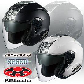 OGKカブト カブト ASAGI SPEED アサギ・スピード オープンフェイスヘルメット ホワイト/L