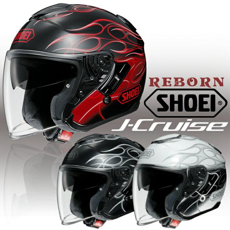 ショウエイ J-Cruise REBORN ジェイクルーズ リボーン ジェットヘルメット