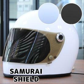 レトロフルフェイスヘルメット SAMURAI専用シールド バイク用 クリア ライトスモーク 侍 クレスト 族ヘル シールド 旧車 ビンテージ