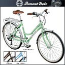 【※大特価半額!】ボネ ノワール クロスバイク ALIZE TR2【26inch】【女性用】【外装変速】【街乗り】【自転車】【BONNET NOIR】