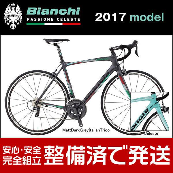 ビアンキ 2017年モデル インテンソ アルテグラ / INTENSO Ultegra【ロードバイク/ROAD】【Bianchi】