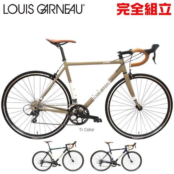 【スマホエントリーでポイント10倍!】ルイガノ 2017年モデル LGS-CRC【ロードバイク/ROAD】【LOUIS GARNEAU】
