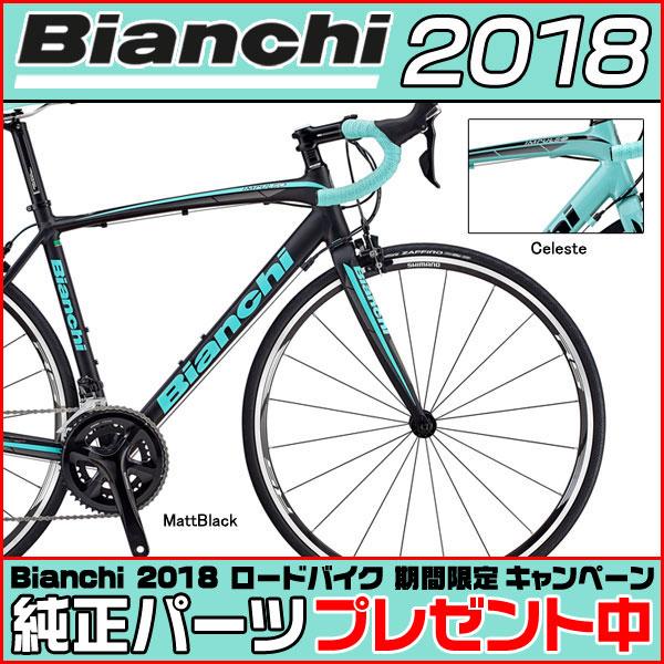 ビアンキ 2018年モデル IMPULSO 105(インプルーソ105)【ロードバイク/ROAD】【Bianchi】