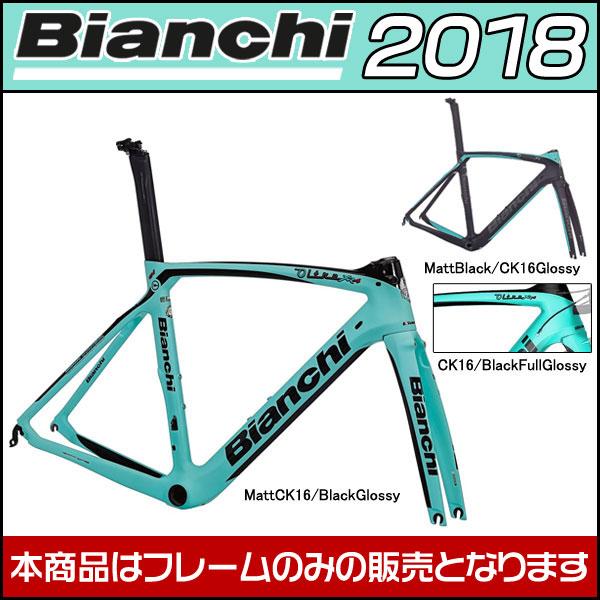 ビアンキ 2018年モデル OLTRE XR 4 FRAME SET(オルトレ XR 4 フレームセット)【ロードフレーム】【Bianchi】