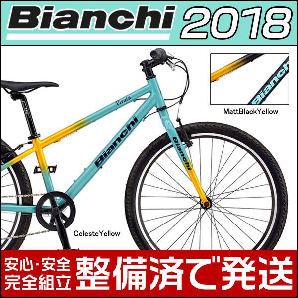 ビアンキ 2018年モデル PIRATA 26(ピラタ26)【26インチ】【子供用自転車/ジュニアバイク/MTB】【Bianchi】