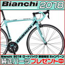 【先行予約受付中】ビアンキ 2018年モデル SEMPRE PRO 105(センプレプロ105)【ロードバイク/ROAD】【Bianchi】