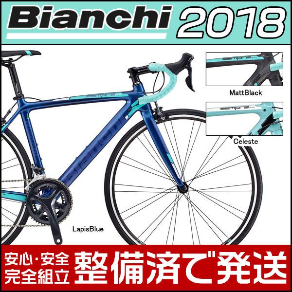 ビアンキ 2018年モデル SEMPRE PRO SORA(センプレプロアソラ)【ロードバイク/ROAD】【Bianchi】