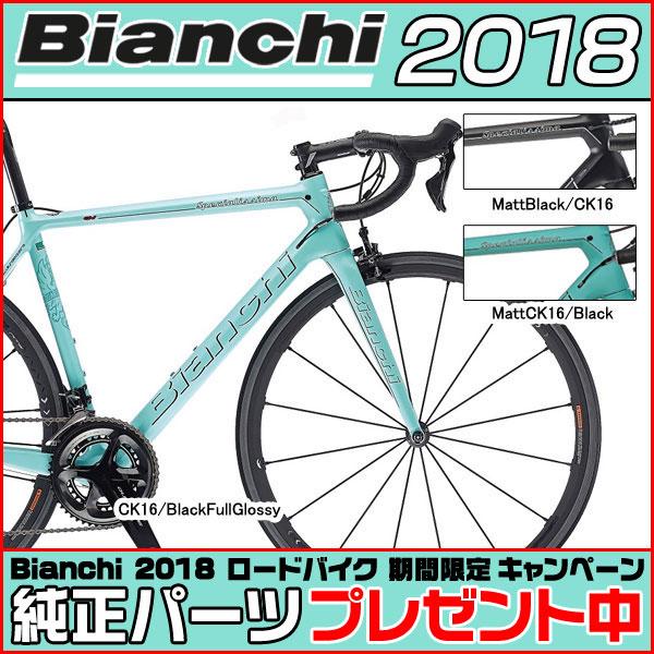 【ビアンキ純正パーツプレゼント♪】ビアンキ 2018年モデル SPECIALISSIMA DURA ACE Di2(スペシャリッシマ デュラエース Di2)【ロードバイク/ROAD】【Bianchi】