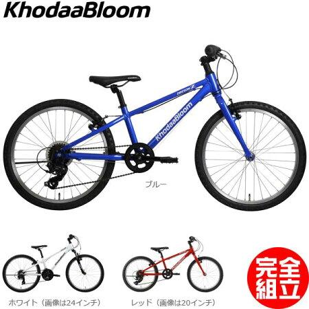 KhodaaBloomコーダーブルーム2019年モデルDRESONZ22ドレソンZ22子供用自転車