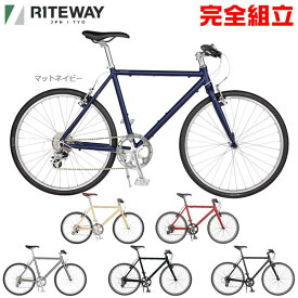 RITEWAY ライトウェイ 2020年モデル SHEPHERD シェファード クロスバイク【bike-king】
