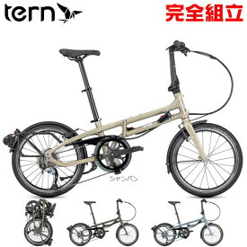 【特典付】TERN ターン 2020年モデル BYB P8 ビーワイビーP8 折りたたみ自転車