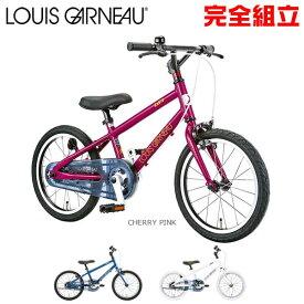 ルイガノ K16 ライト キッズバイク LOUIS GARNEAU K16 LITE