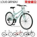【エントリーでポイント10倍】ルイガノ マルチウェイ27 クロスバイク LOUIS GARNEAU MULTIWAY27