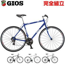 GIOS ジオス 2021年モデル MISTRAL ミストラル クロスバイク