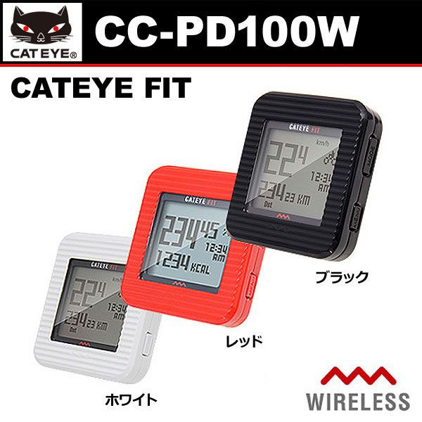 【スマホエントリーでポイント10倍!】CATEYE(キャットアイ) CC-PD100W マイクロワイヤレスコンピュータ 歩数計搭載 CATEYE FIT【フィットネス】