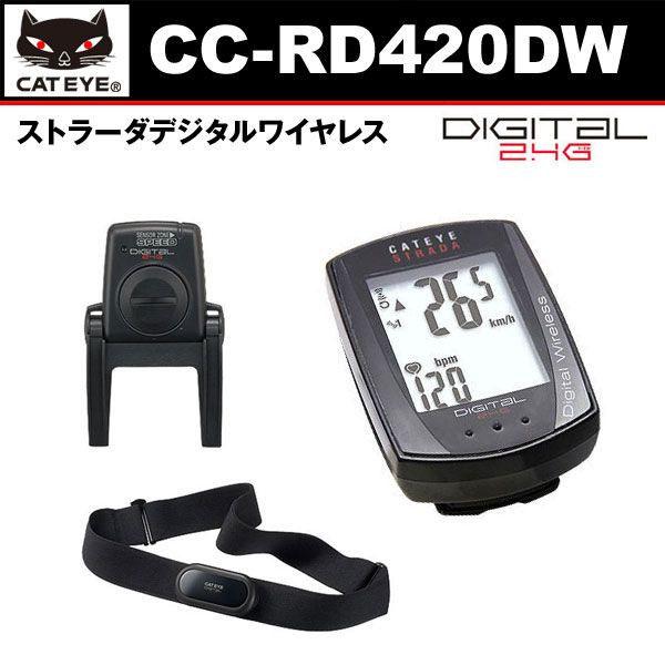 【スマホエントリーでポイント10倍!】CATEYE(キャットアイ) CC-RD420DW ストラーダデジタルワイヤレス