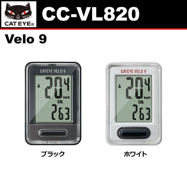 【スマホエントリーでポイント10倍!】CATEYE(キャットアイ) CC-VL820 【有線サイクルコンピュター】Velo 9