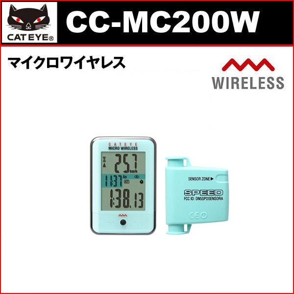 【スマホエントリーでポイント10倍!】CATEYE(キャットアイ) CC-MC200W マイクロワイヤレスコンピュータ