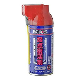 WAKO'S ワコーズ A461 CR-D 接点復活剤 ドライ 180ml 洗浄タイプ【bike-king】