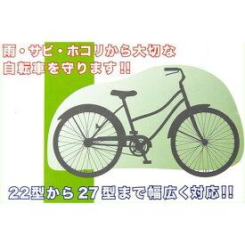 asahi アサヒ 自転車カバー 一般車用 シルバー【bike-king】
