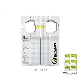 エルゴン クリート位置調整用ツール TP1 スピードプレイ用【ERGON】(6月末入荷)