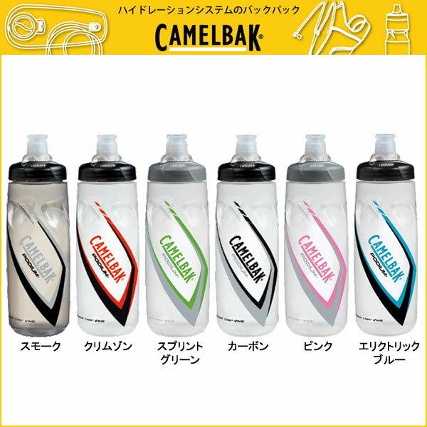 【スマホエントリーでポイント10倍!】CAMELBAK(キャメルバック) ポディウムボトル PODIUM BOTTLE 0.70L