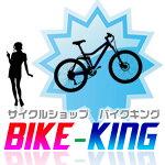 自転車の専門店 バイクキング