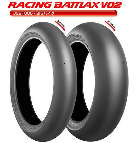 RACING BATTLAX(レーシングバトラックス) V02RZ リア 200/655R17 TL ミディアム JSB1000・BIGバイク専用 BRIDGESTONE(ブリヂストン)