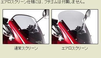 ロードコメット クリアスクリーン キャンディアカデミーマルーン(22U) 通常スクリーン CHIC DESIGN(シックデザイン) GSX400 インパルス(IMPULSE)94〜00年