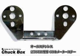60Φデュアルメーターステー ChuckBox(チャックボックス) 250TR