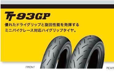 TT93GP 120/80-12 55J(リア)TL ミディアムコンパウンド DUNLOP(ダンロップ)