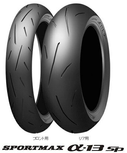 SPORTMAX(スポーツマックス)13SP(Zレンジ)160/60ZR17M/C (69W) リア用タイヤ DUNLOP(ダンロップ)